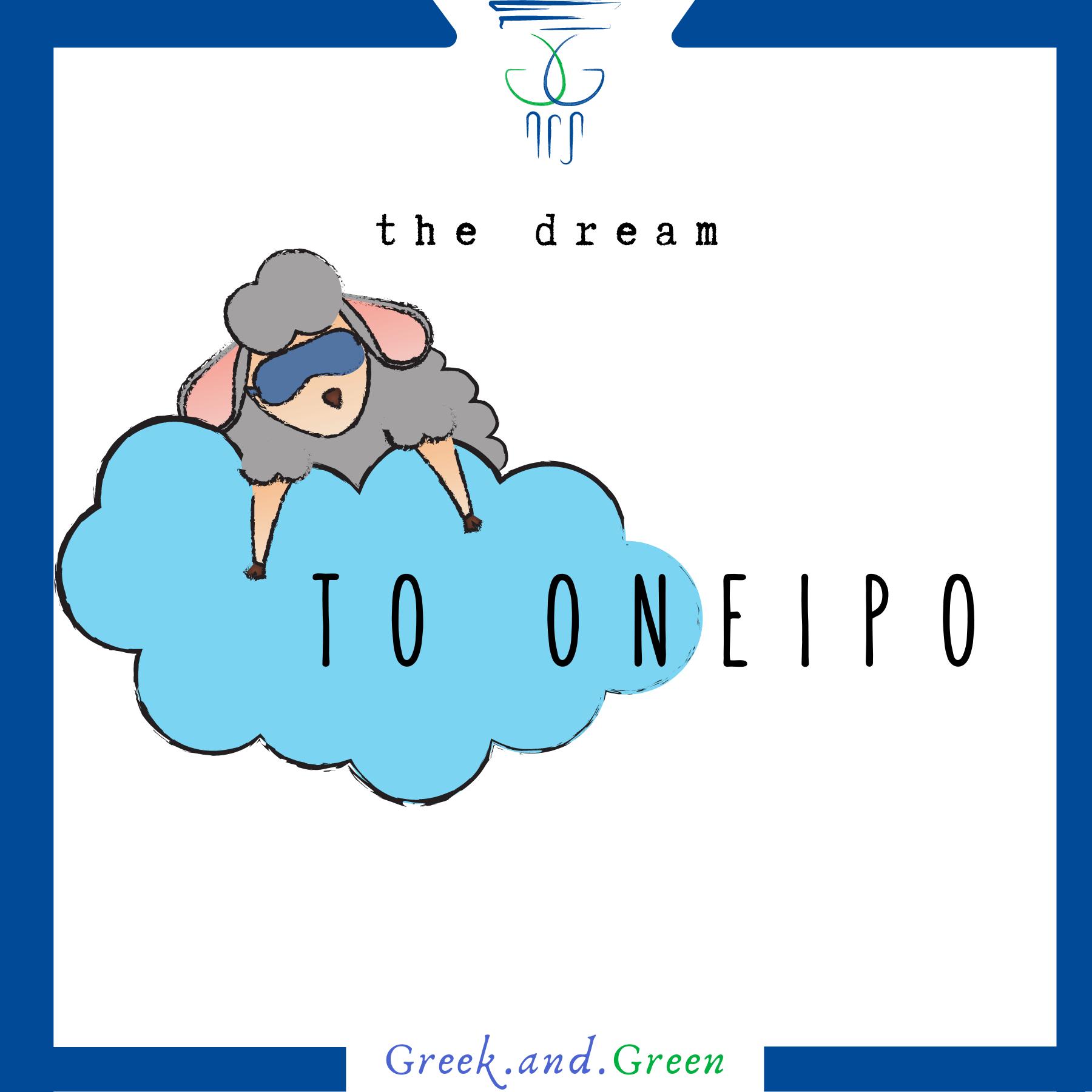 Το όνειρο ~ The dream
