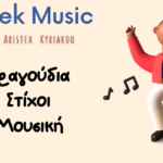 Learn Greek through Greek music