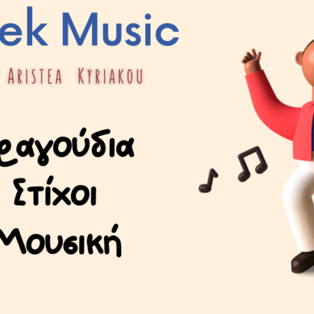 Learn Greek through Greek music