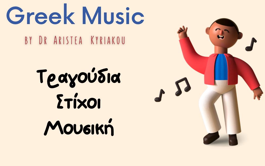 5. Ελληνική Μουσική