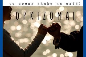 blog_post_orkizomai